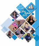 حصاد  المجلس القومى للمرأة مطول 2016