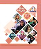 حصاد  المجلس القومى للمرأة مختصر 2017