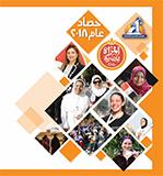 حصاد  المجلس القومى للمرأة مختصر 2018