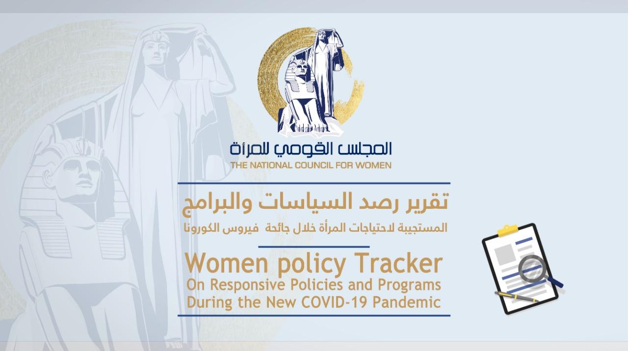 النسخة الثانية رصد السياسات والبرامج المستجيبة لاحتياجات المرأة خلال جائحة فيروس كورونا المستجد