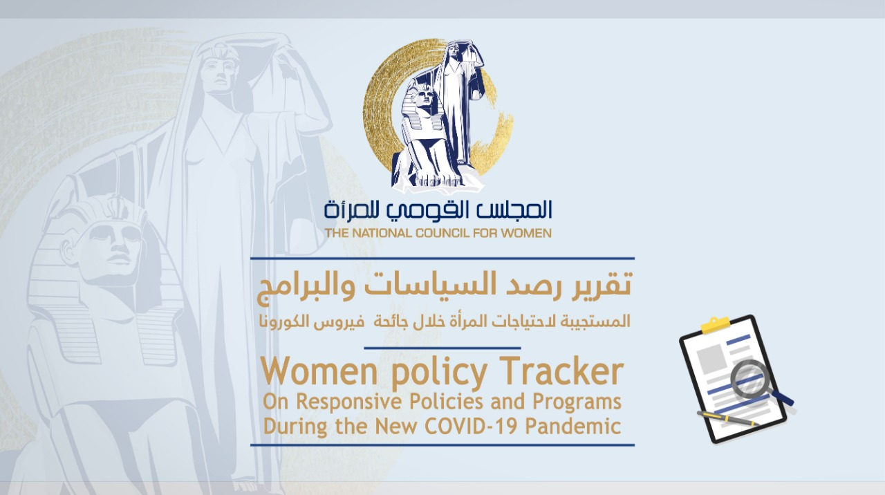 النسخة الأولى رصد السياسات والبرامج المستجيبة لاحتياجات المرأة خلال جائحة فيروس الكورونا
