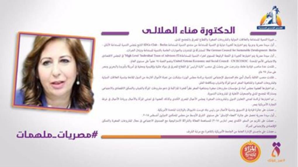 الدكتورة هناء الهلالى خبيرة التنمية المستدامة والعلاقات الدولية