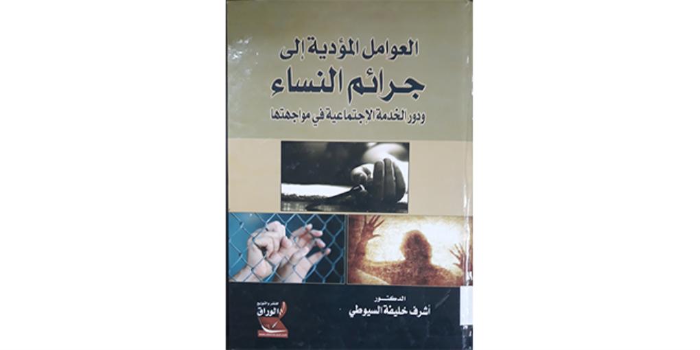 العوامل المؤدية إلى جرائم النساء ودور الخدمة الاجتماعية في مواجتها