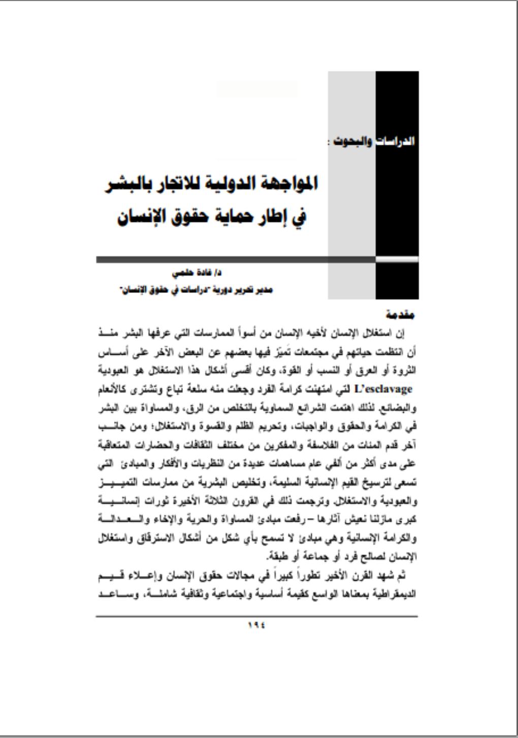 المواجهة الدولية للاتجار بالبشر فى إطار حماية حقوق الإنسان