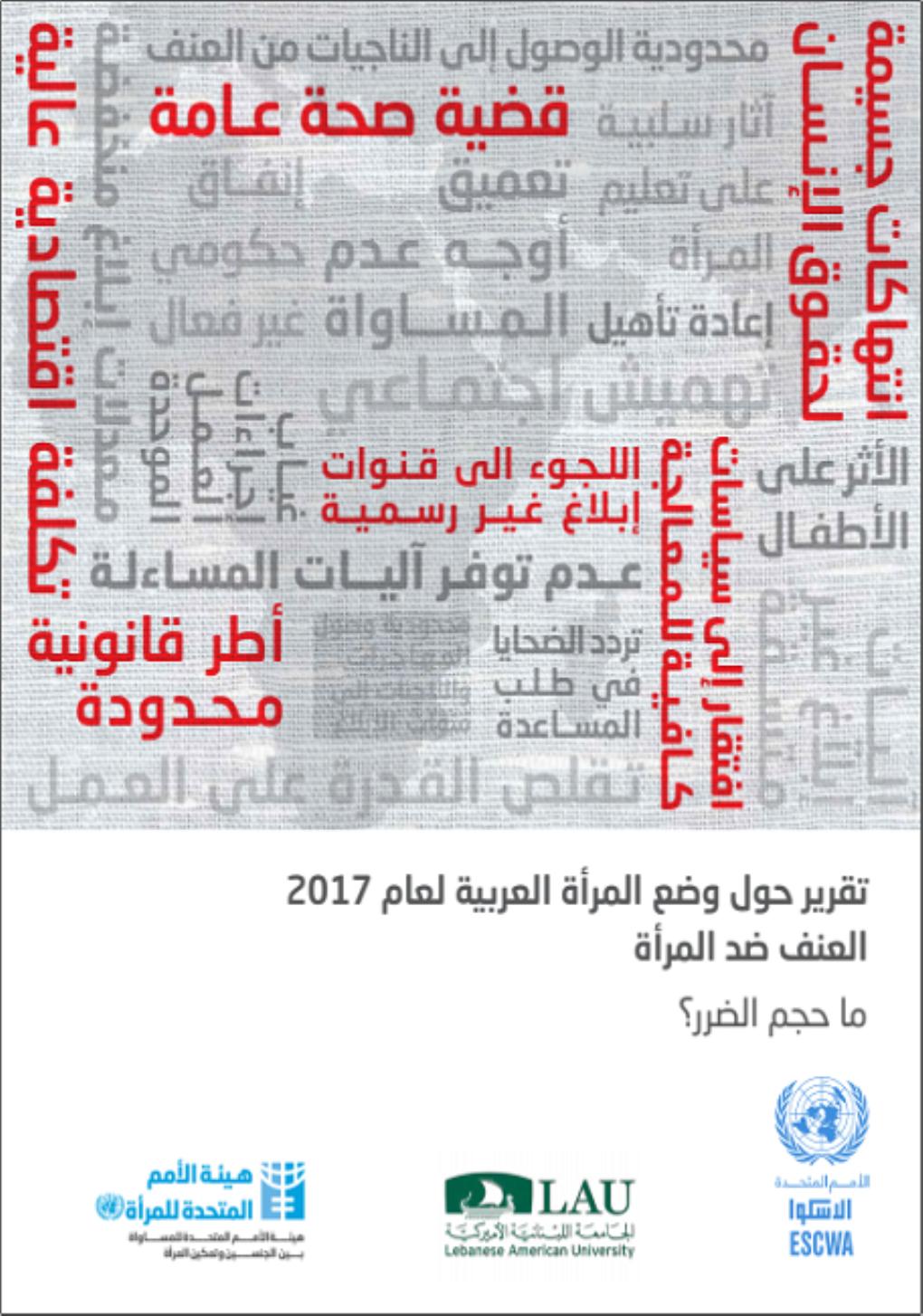 تقرير حول وضع المرأة العربية لعام 2017