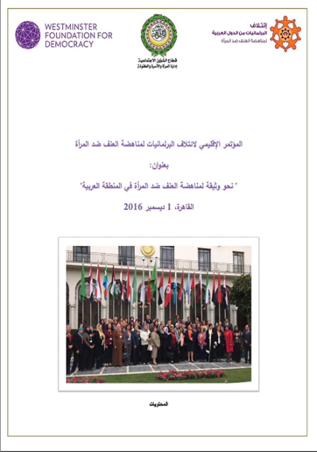 نحو وثيقة لمناهضة العنف ضد المرأة فى المنطقة العربية