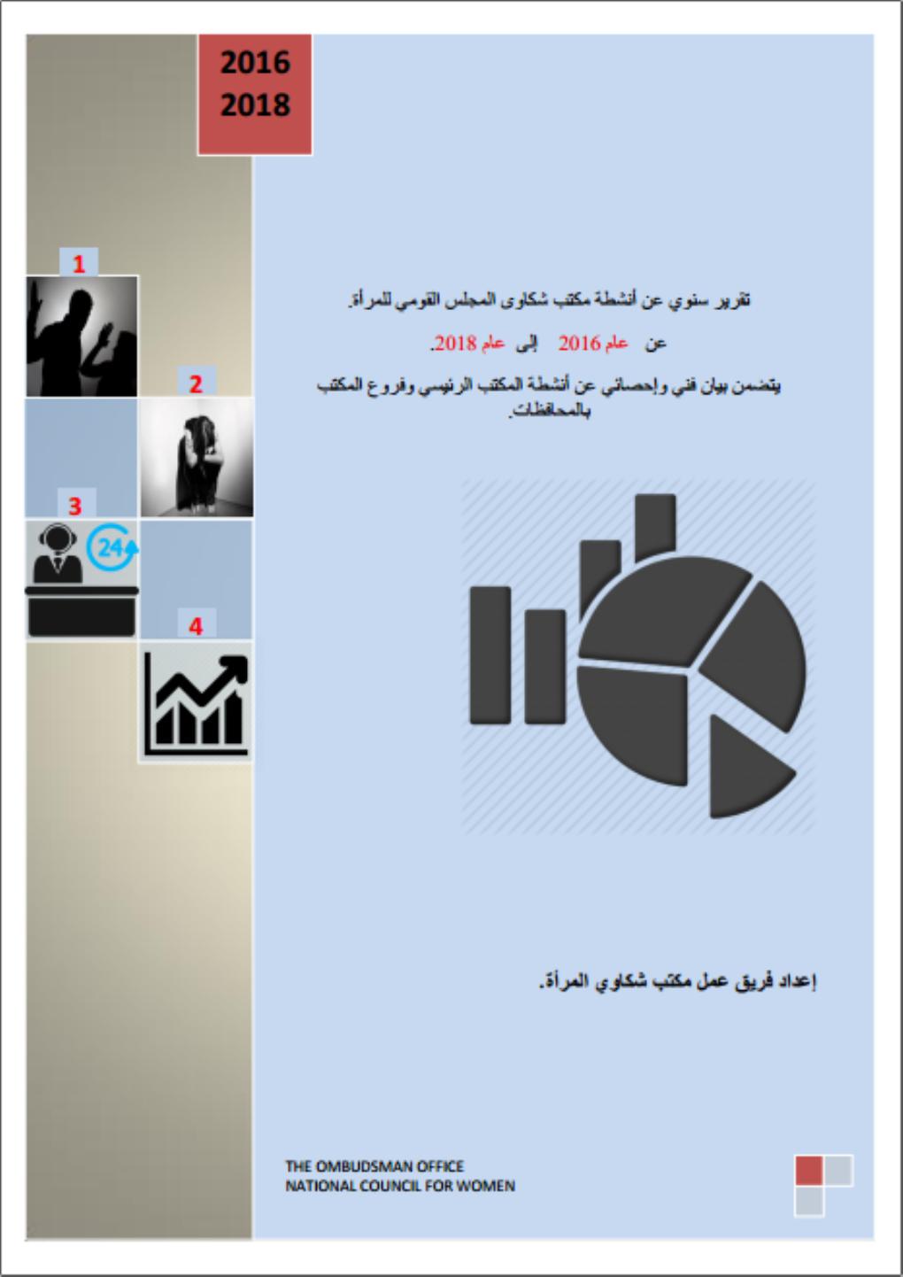 تقرير مكتب الشكاوى عن الفترة من 2016 الى 2018