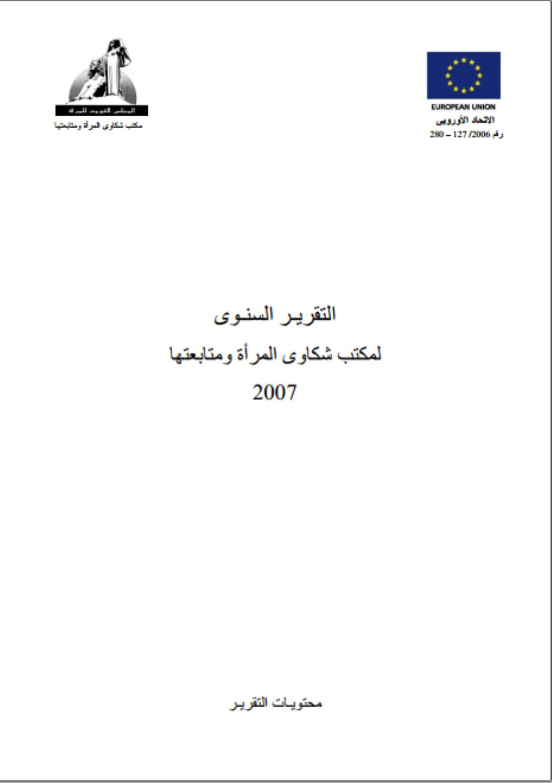 التقرير السنوى لمكتب شكاوي المرأة ومتابعتها لسنة 2007