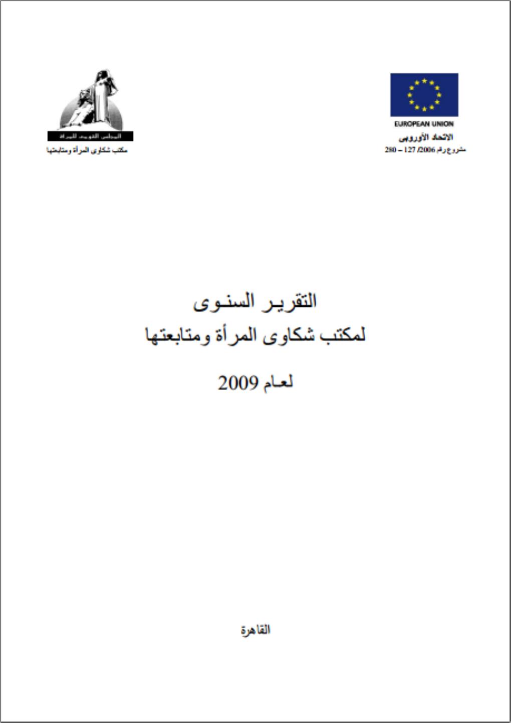 التقرير السنوى لمكتب شكاوي المرأة ومتابعتها لسنة 2009